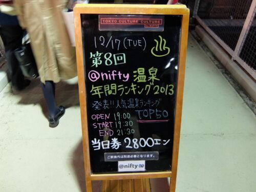 第8回 @nifty温泉年間ランキング2013~発表!人気温泉ランキングTOP50!