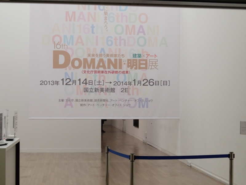 DOMANI・明日展 建築 × アート
