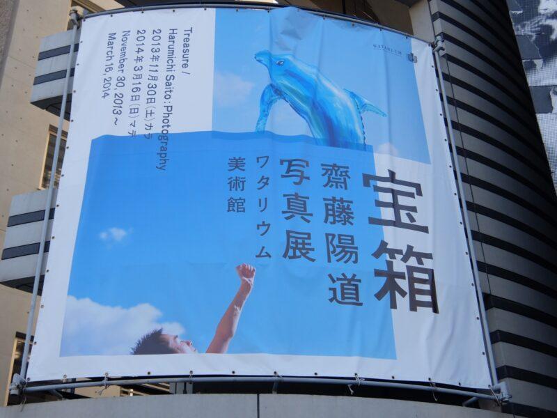齋藤陽道写真展 宝箱