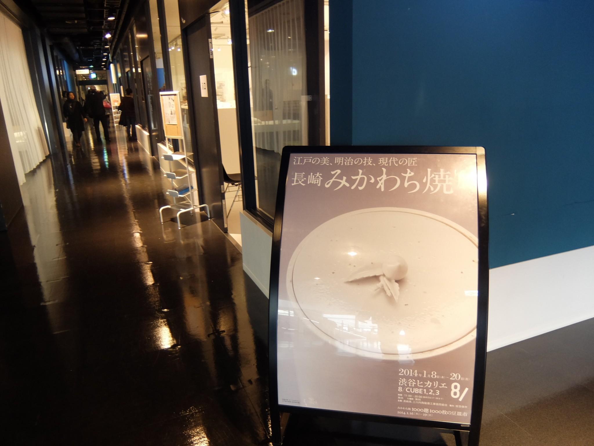 長崎 みかわち焼展