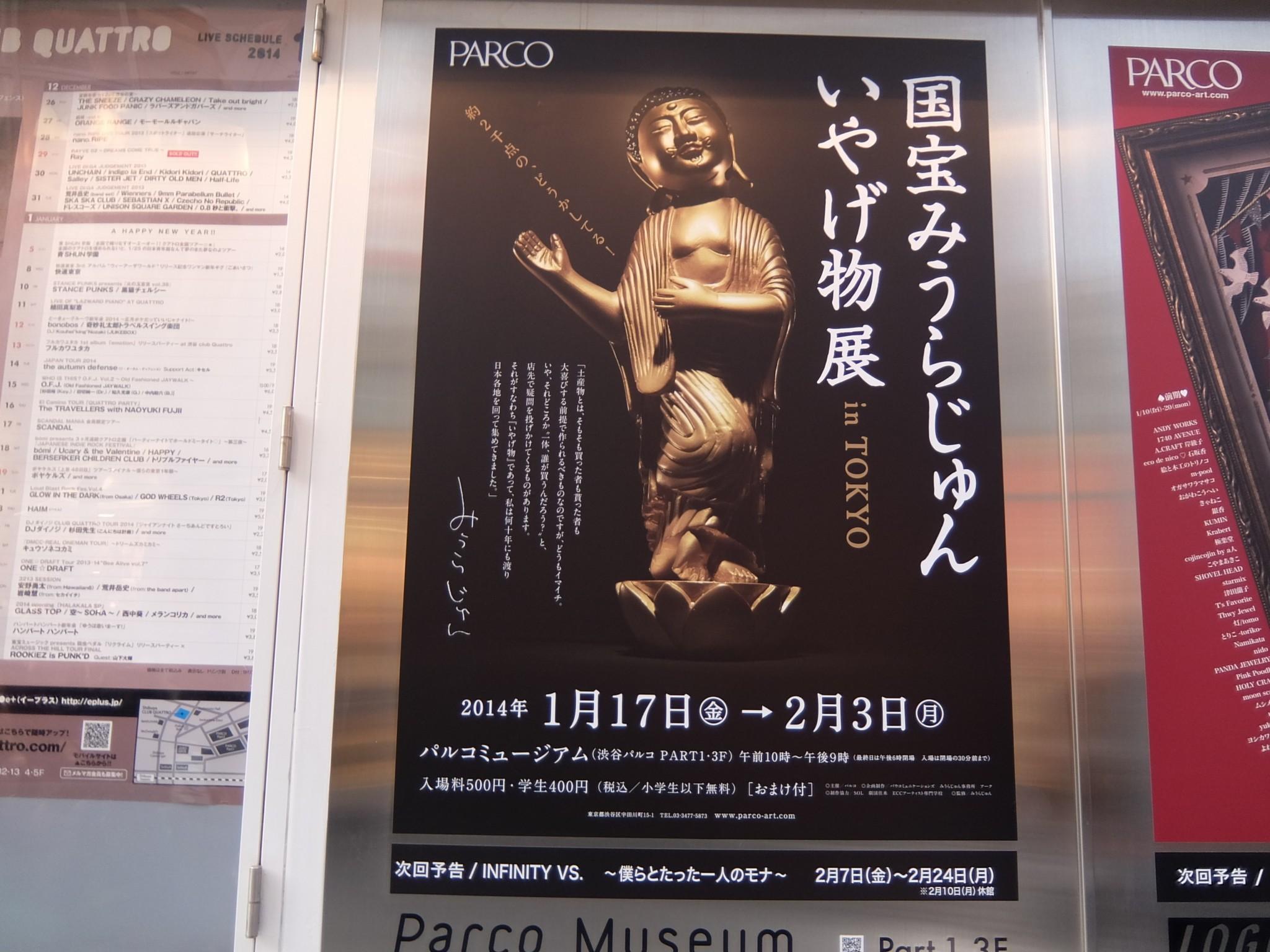 国宝 みうらじゅん いやげ物展 in TOKYO