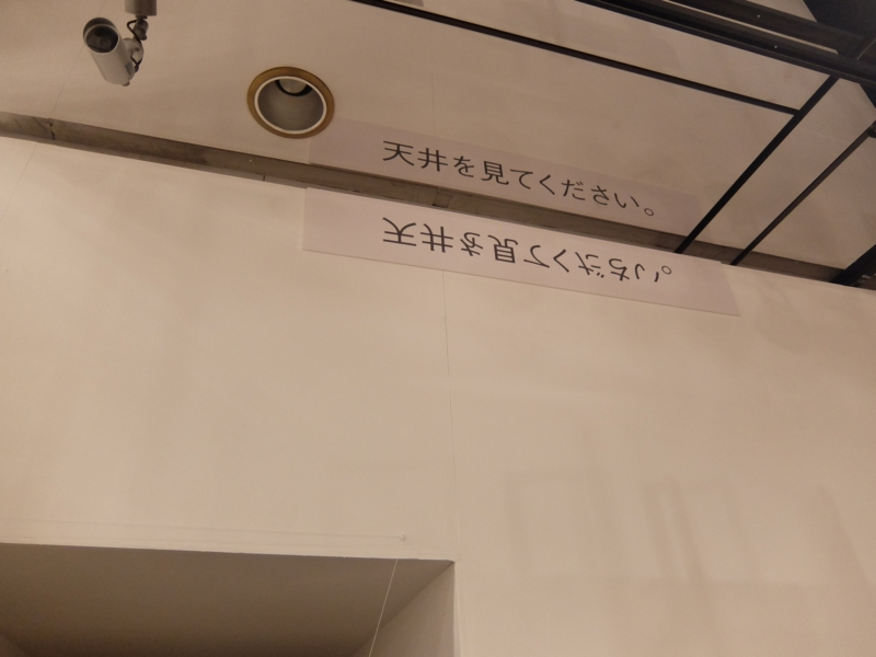 トラフ設計事務所展示