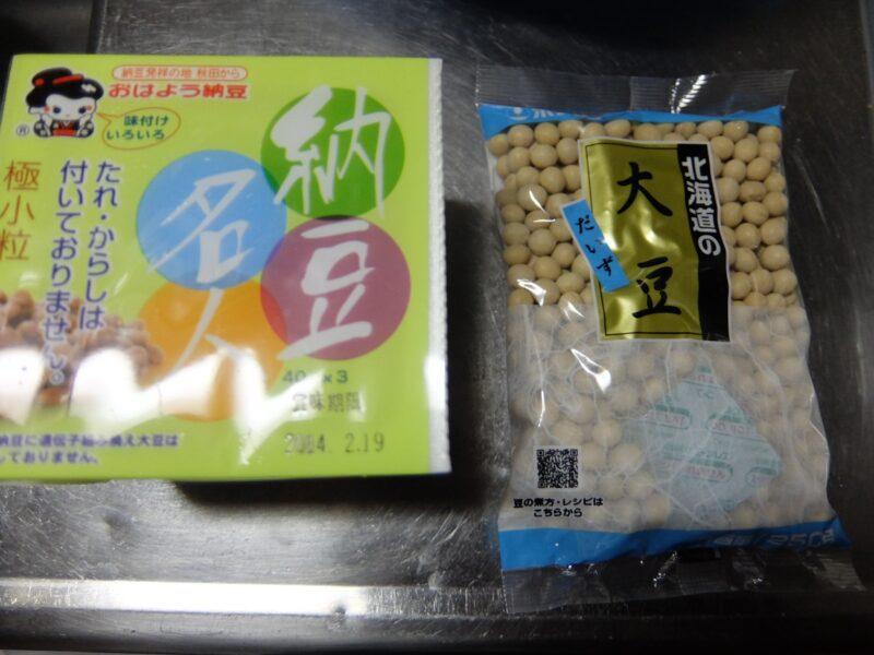 大豆と、納豆