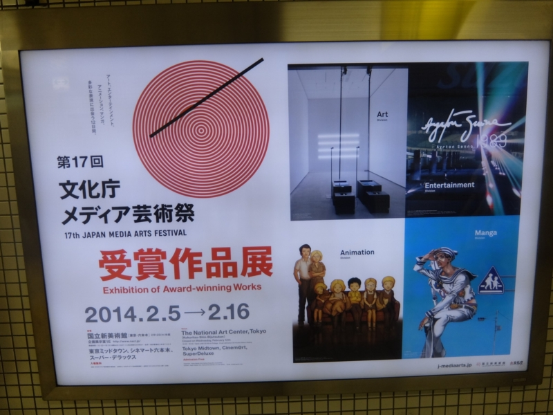 第17回文化庁メディア芸術祭 受賞作品展