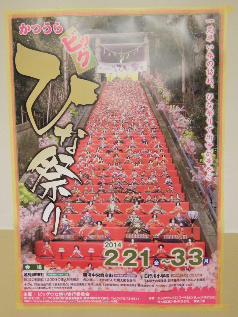 勝浦のひな祭りを告げるポスター