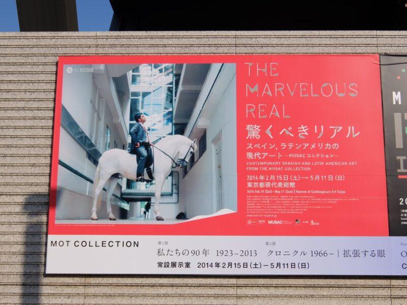 「驚くべきリアル」展 スペイン・ラテンアメリカの現代アート