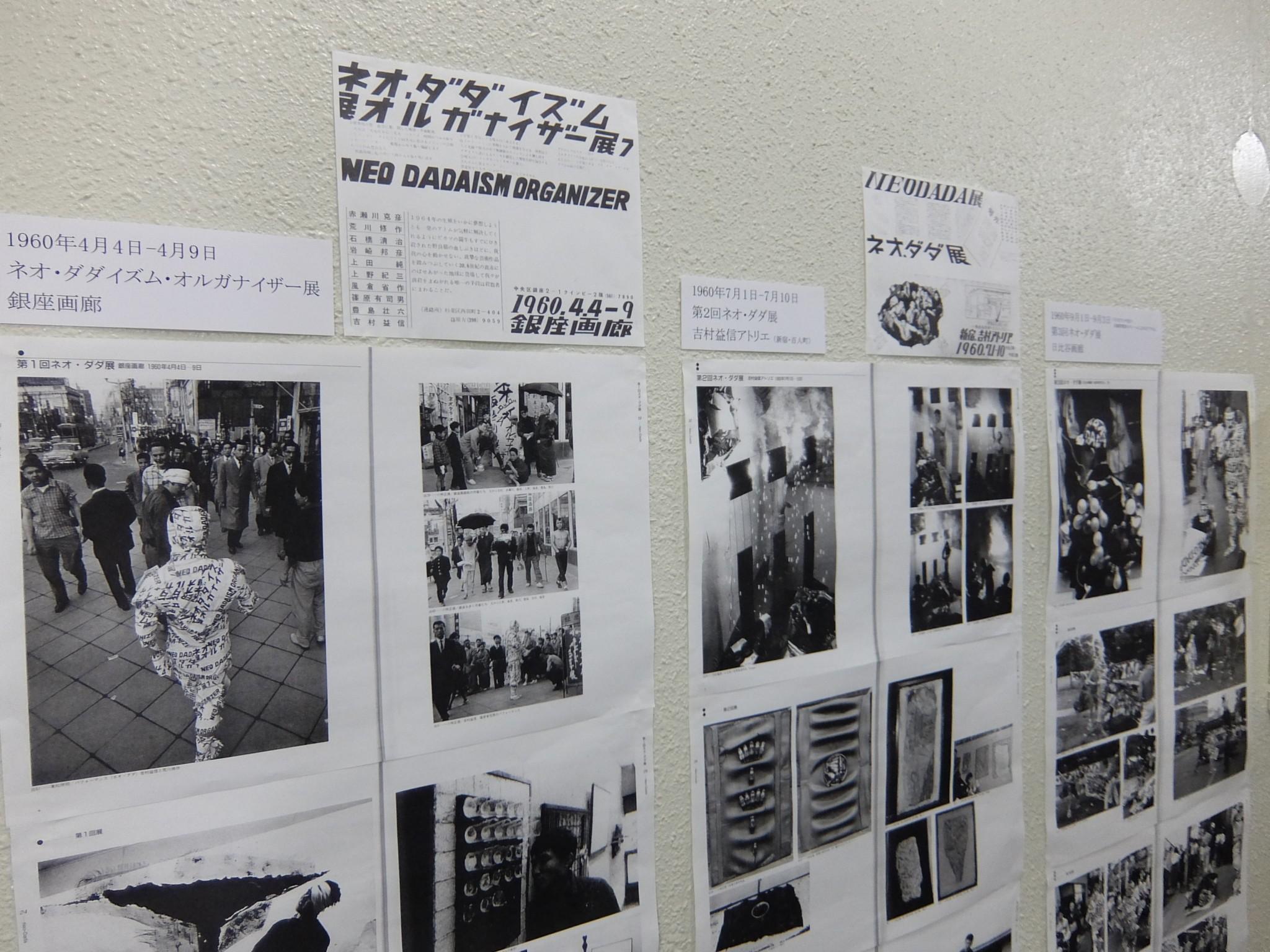 ネオ・ダダ 新作展2013−2014