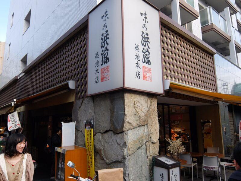 味の浜藤築地本店