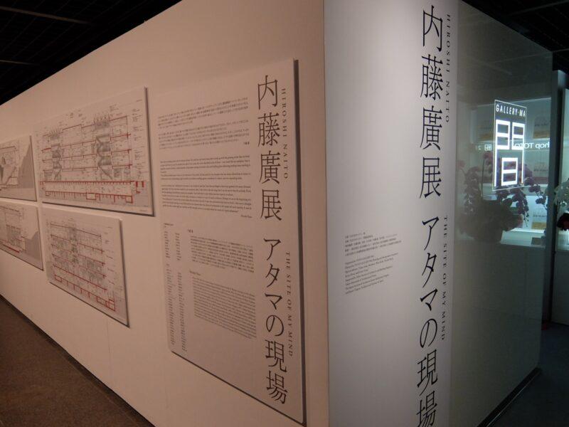 内藤廣展 アタマの現場