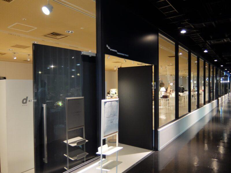 d47 MUSEUM