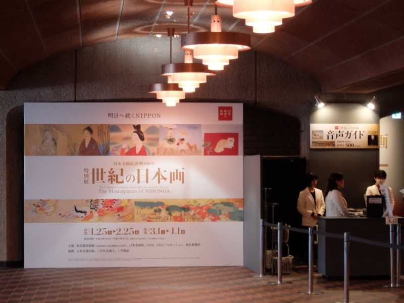 日本美術院再興100年 特別展「世紀の日本画」
