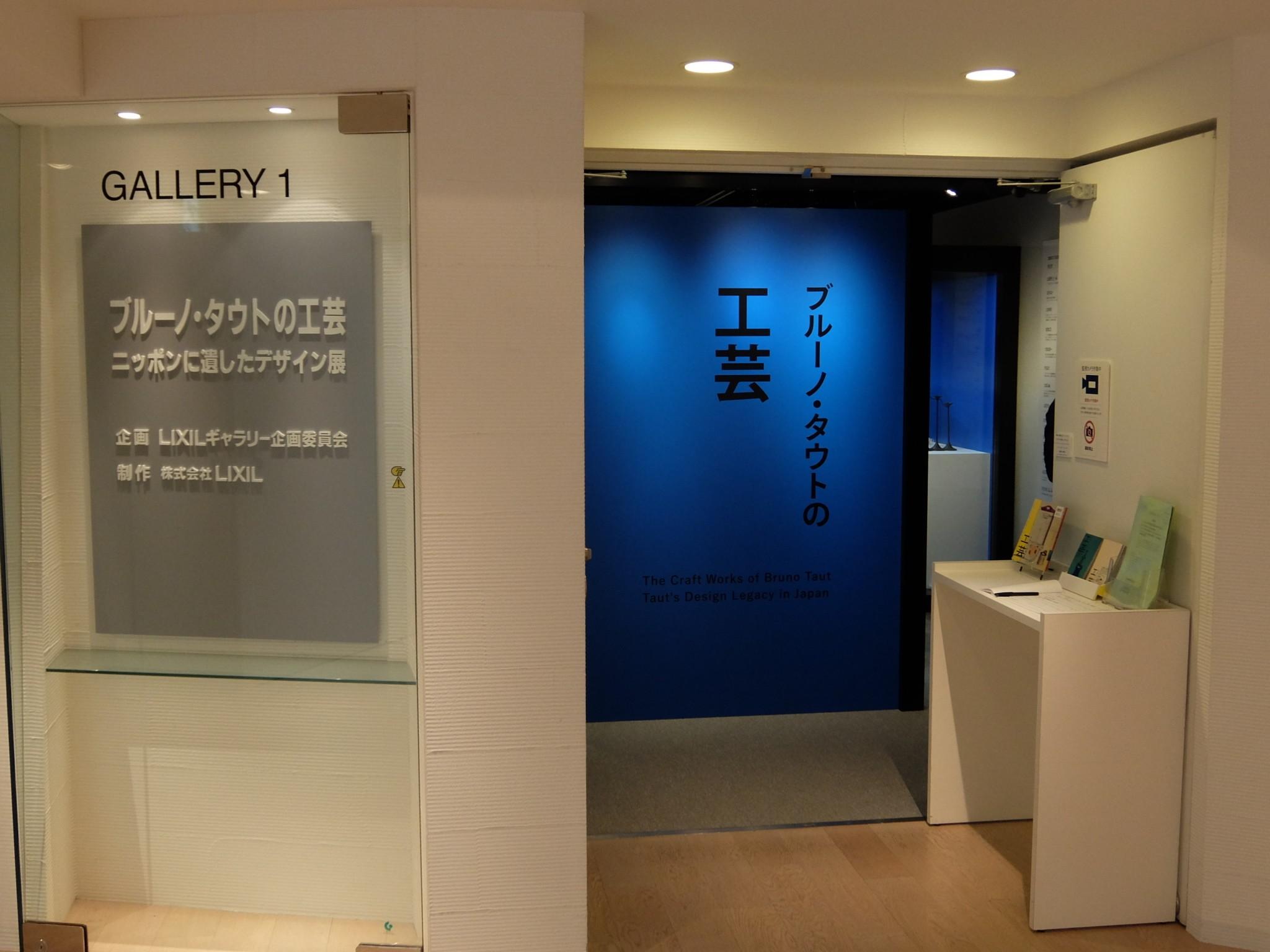 ブルーノ・タウトの工芸―ニッポンに遺したデザイン展