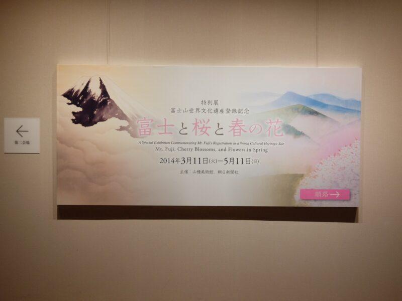 富士山世界文化遺産登録記念 富士と桜と春の花