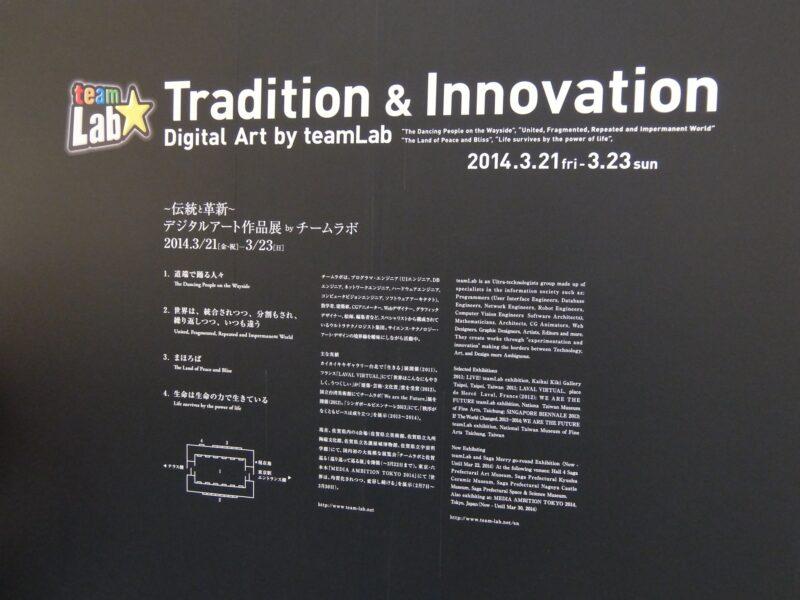 ~伝統と革新~デジタルアート作品展 by teamLab