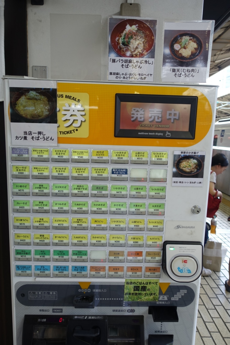 グル麺券売機