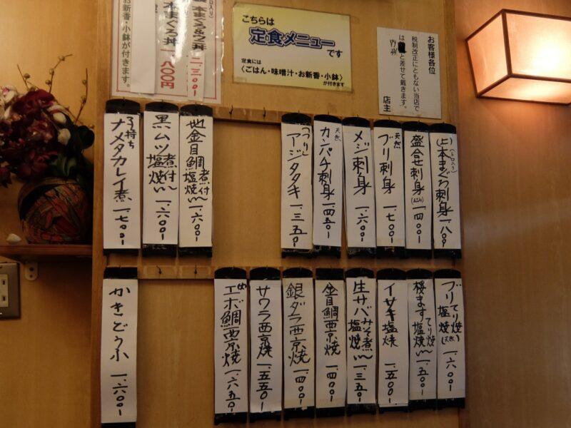 和食かとうのお品書き