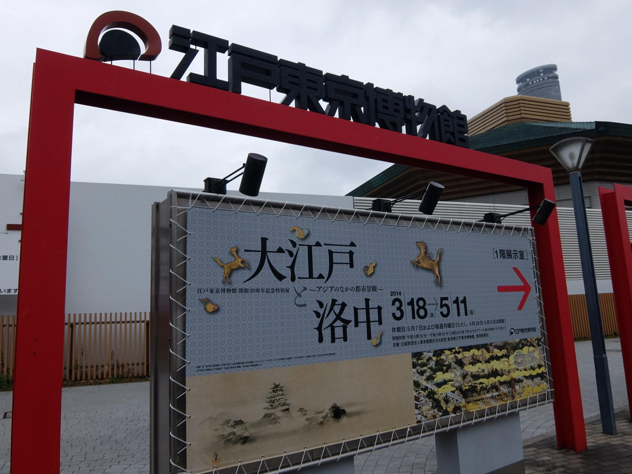 大江戸と洛中 ~アジアのなかの都市景観~