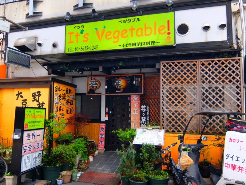 It's Vegetable! 苓々菜館