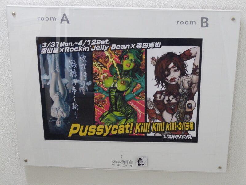 Pussycat! Kill! Kill! kill!~3バチ展~