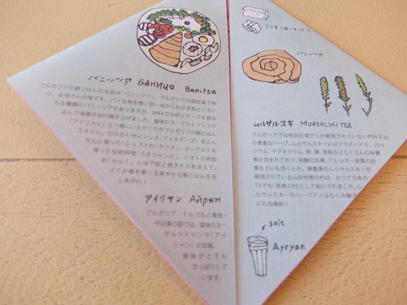 料理の紹介文