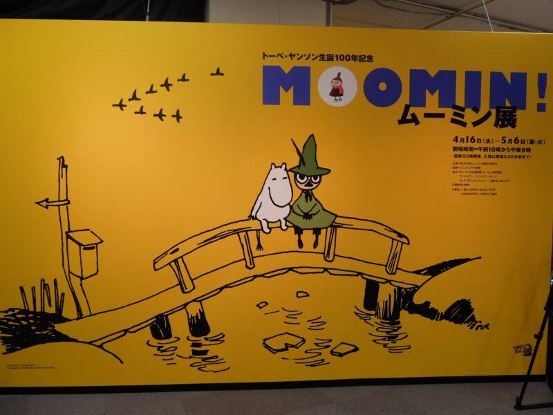 MOOMIN! ムーミン展