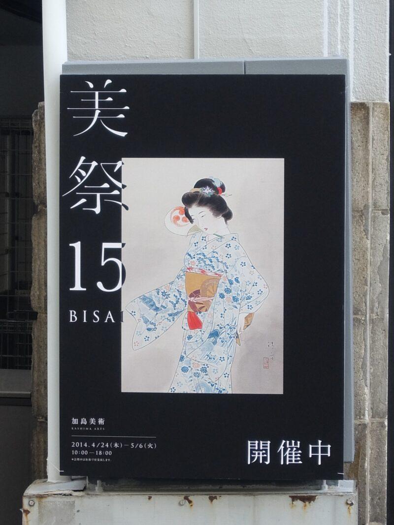 美術品展示即売会 美祭15