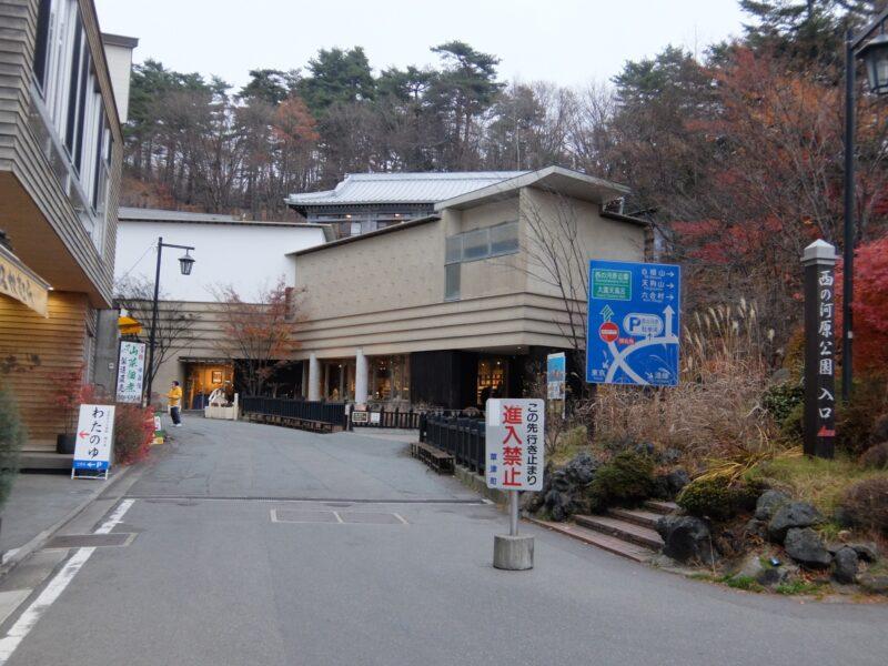 片岡鶴太郎美術館