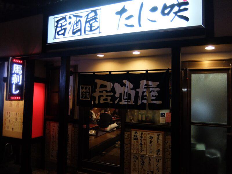 草津温泉街