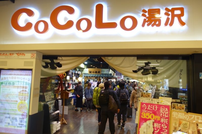 CoCoLo湯沢