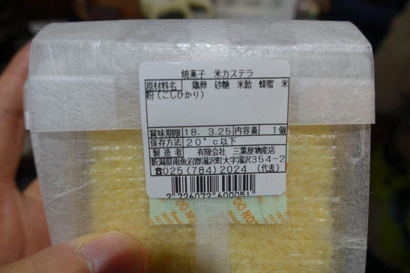 米カステラ