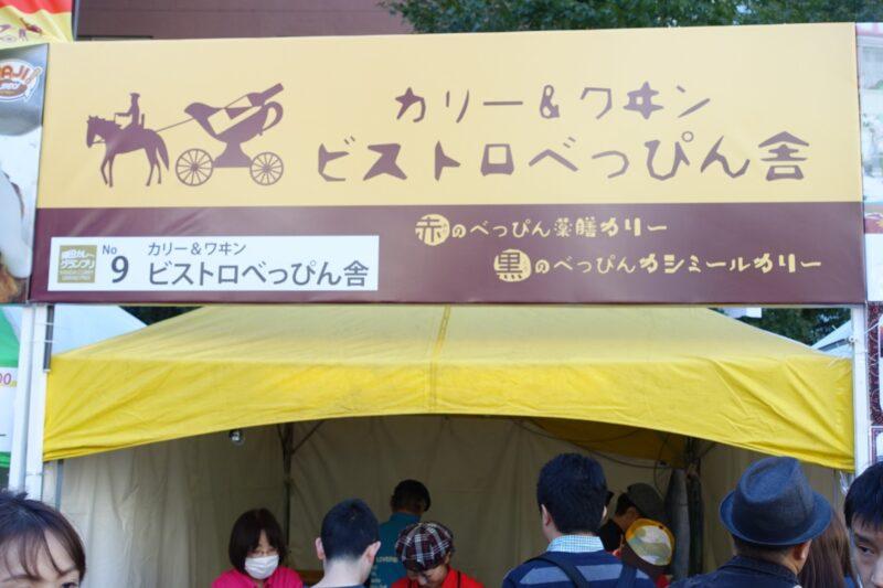 神田カレーグランプリ2018屋台