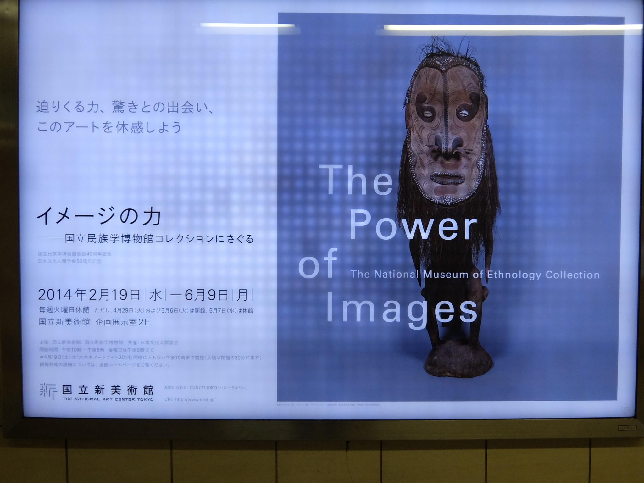 イメージの力 ―国立民族学博物館コレクションにさぐる