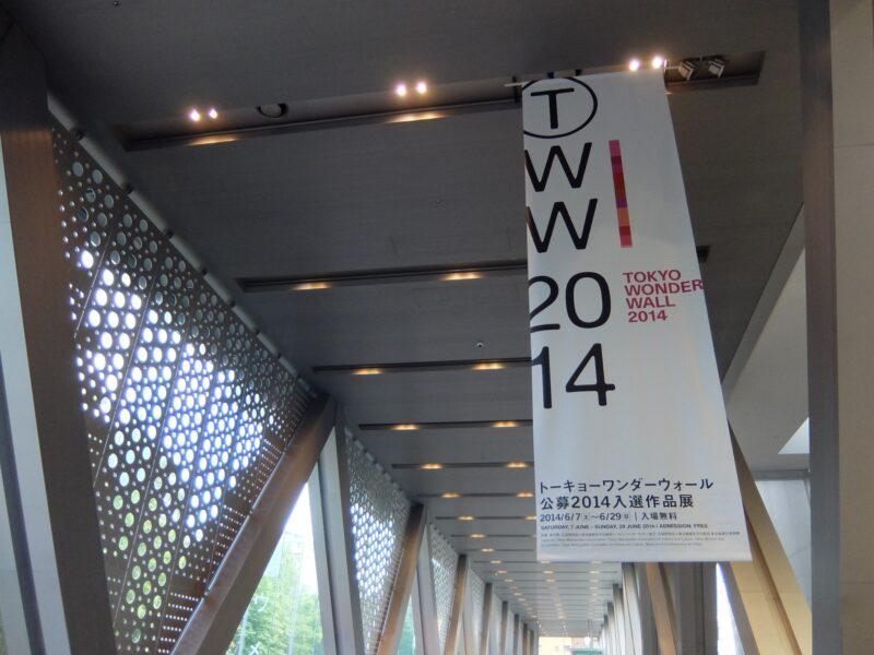 トーキョーワンダーウォール公募2014入選作品展