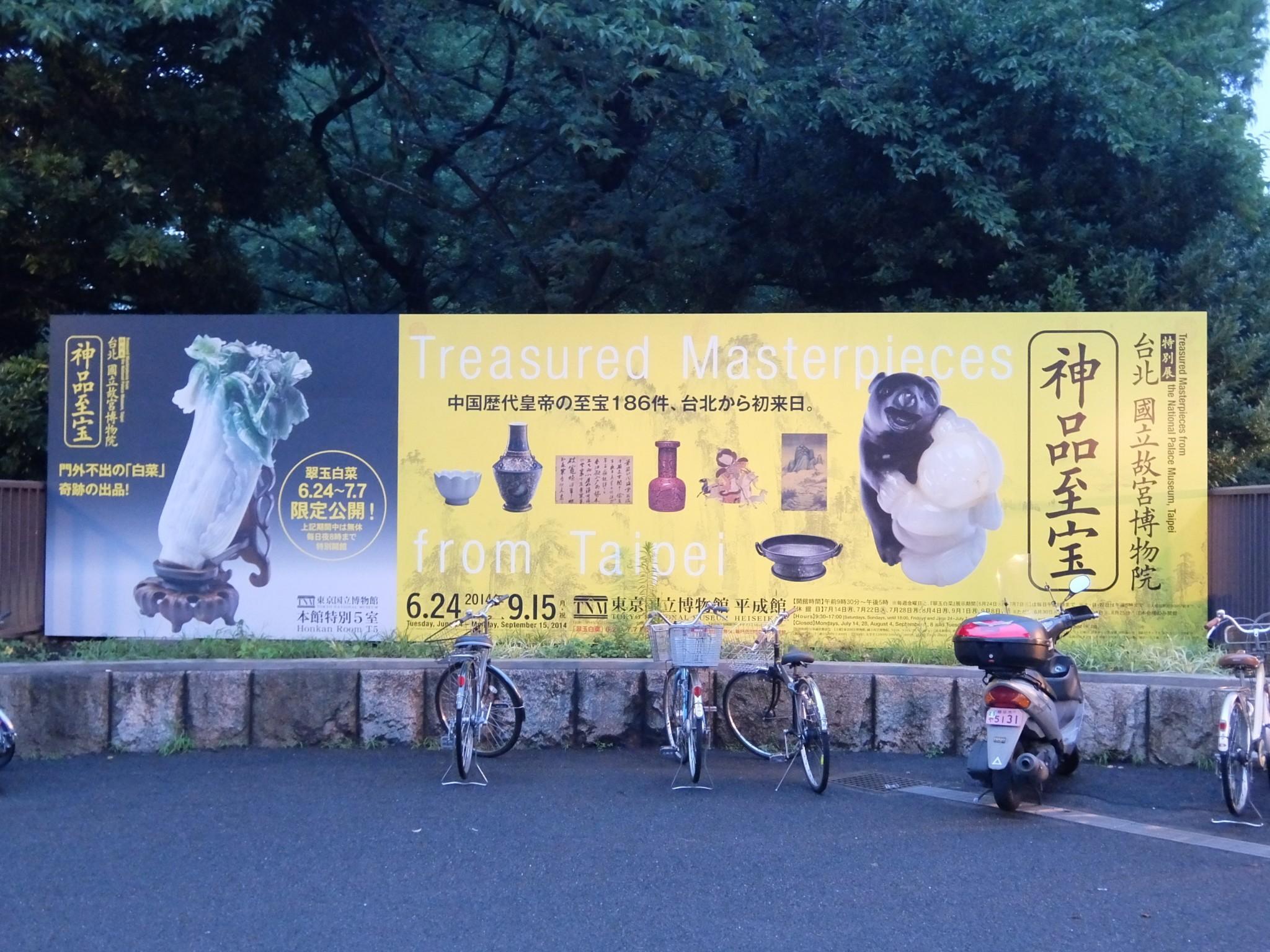 特別展 台北 國立故宮博物院
