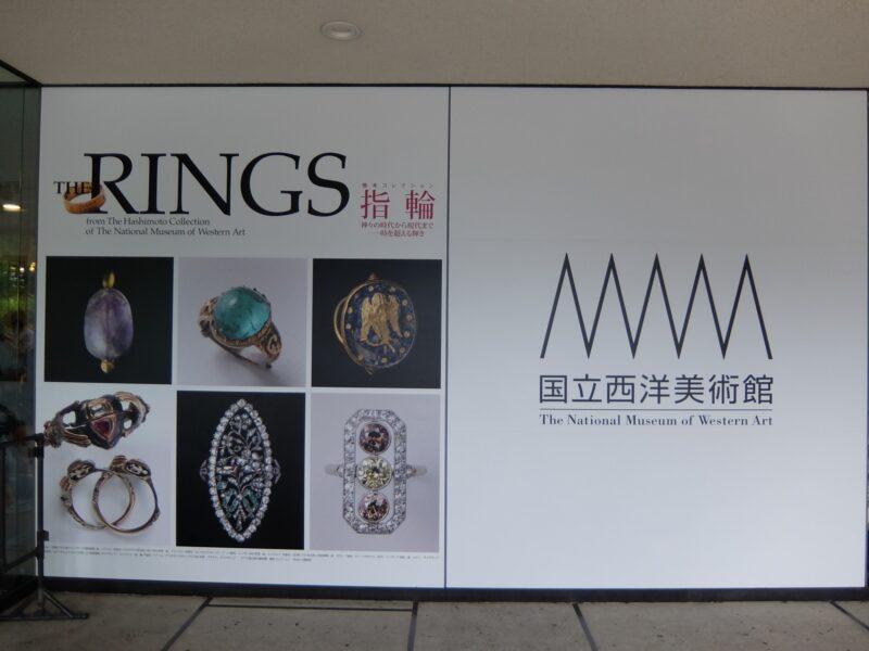 橋本コレクション 指輪