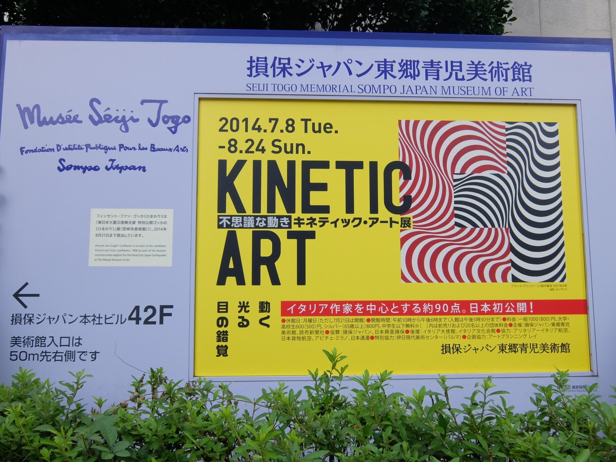 不思議な動き キネティック・アート展