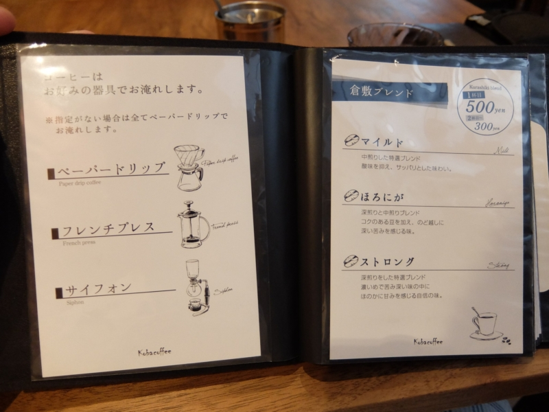 kobacoffee倉敷川店