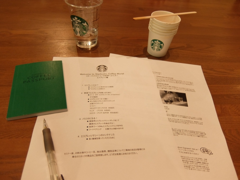 コーヒーセミナー:エスプレッソ編