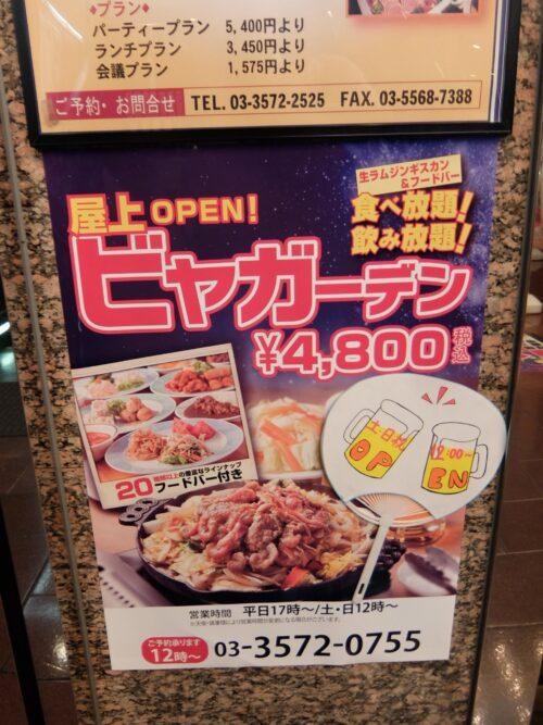 ニユートーキヨー数寄屋橋本店