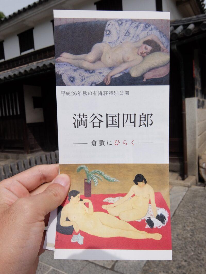 平成26年秋の有隣荘特別公開 満谷国四郎~倉敷にひらく~