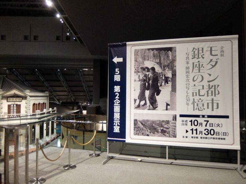 モダン都市 銀座の記憶―写真家・師岡宏次の写した50年―