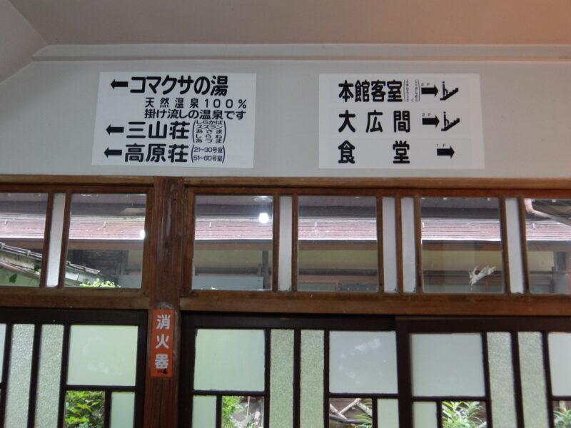 廊下の表示