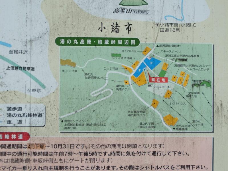 湯ノ丸高原地図