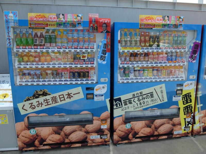 くるみ生産日本一を謳う自販機