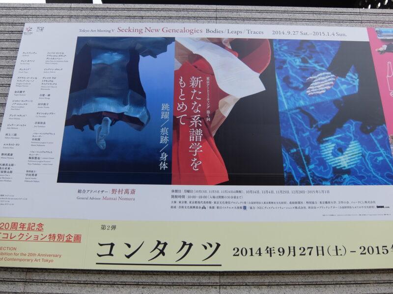 東京アートミーティング(第5回) 新たな系譜学をもとめて ー 跳躍/痕跡/身体