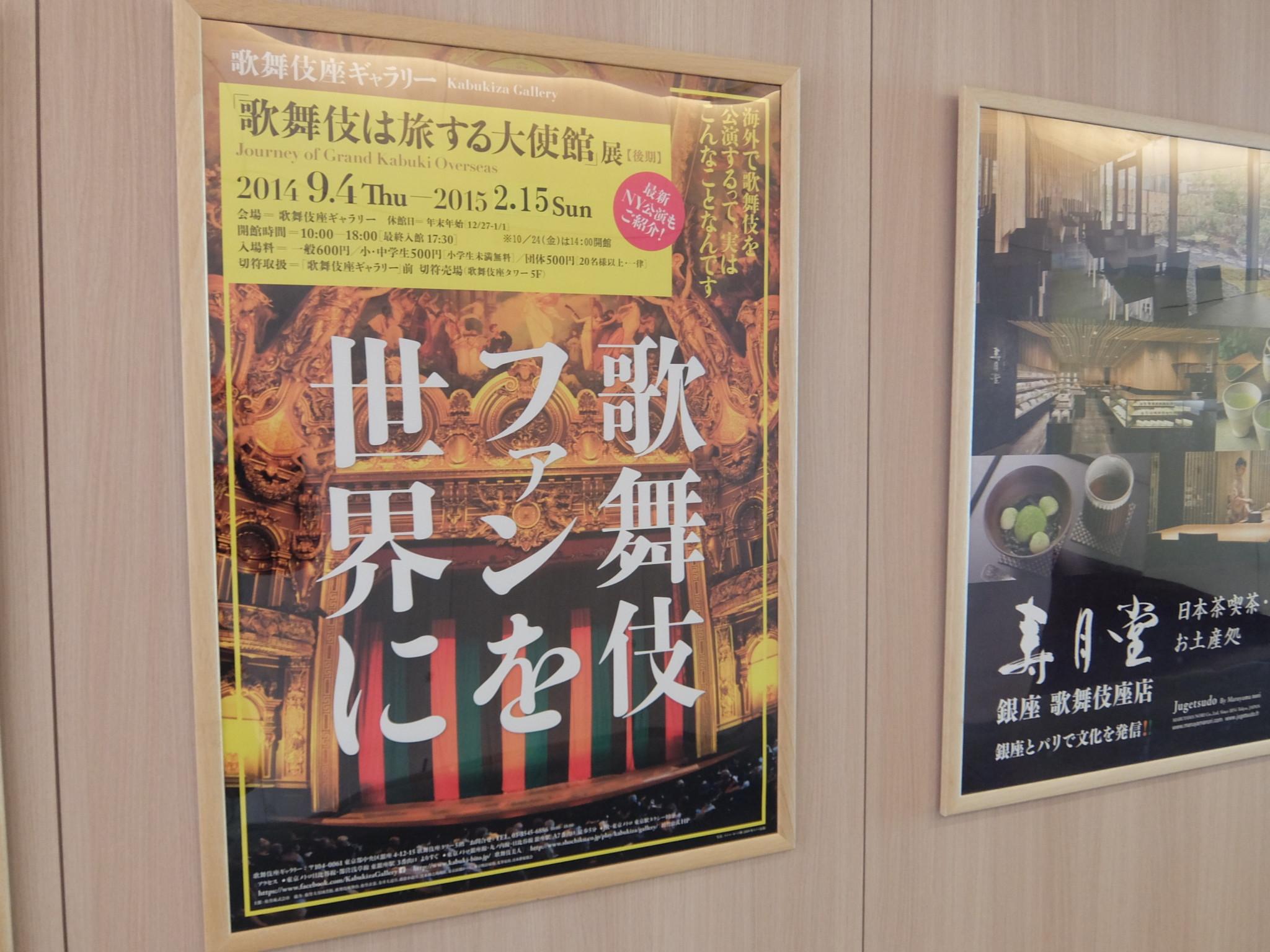 歌舞伎ファンを世界に 「歌舞伎は旅する大使館」展