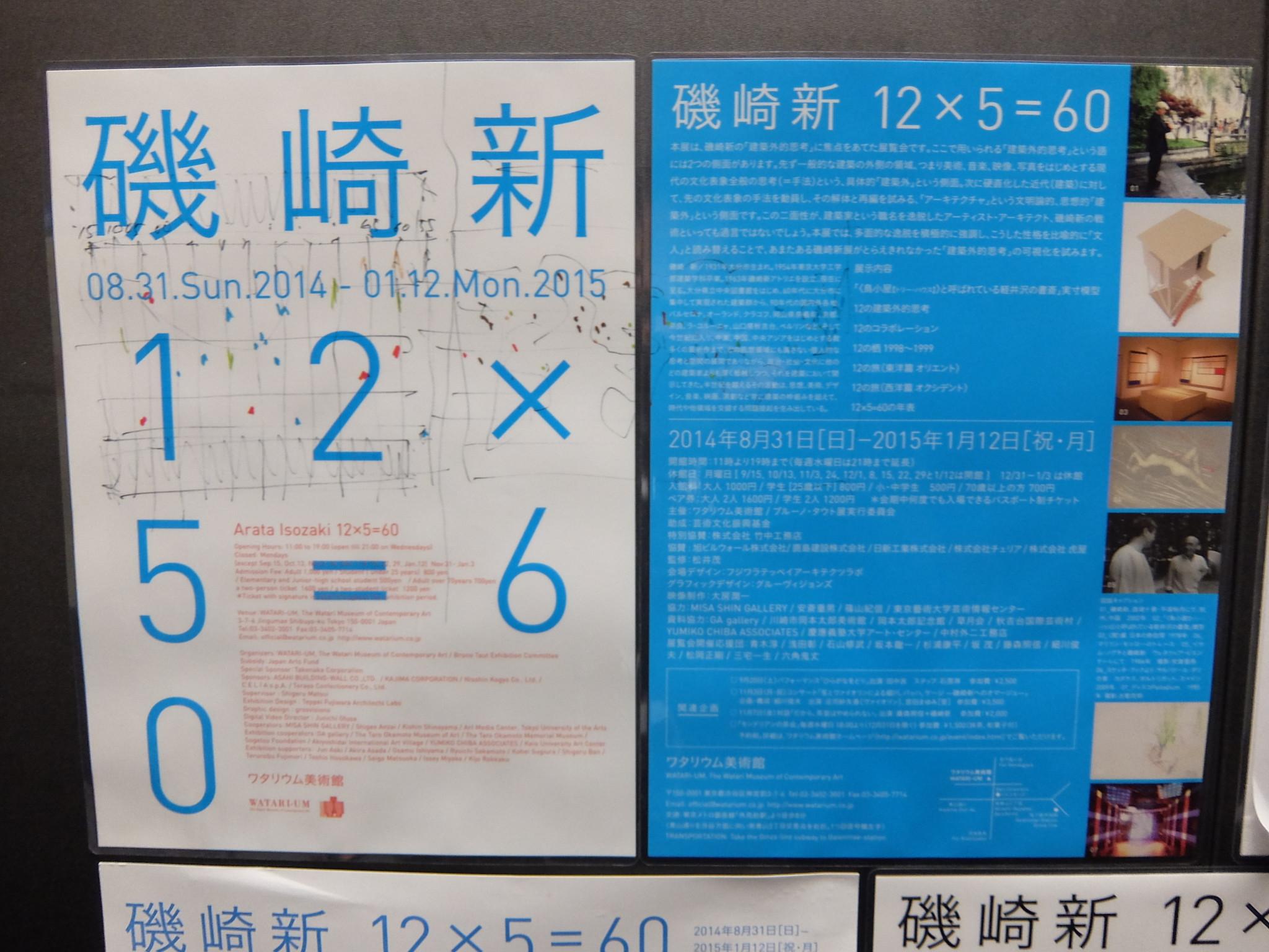 磯崎新 12×5=60