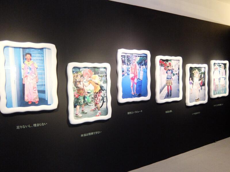 清川あさみ個展 TOKYO モンスター