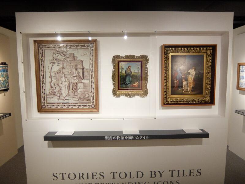 タイルが伝える物語-図像の謎解き- 展