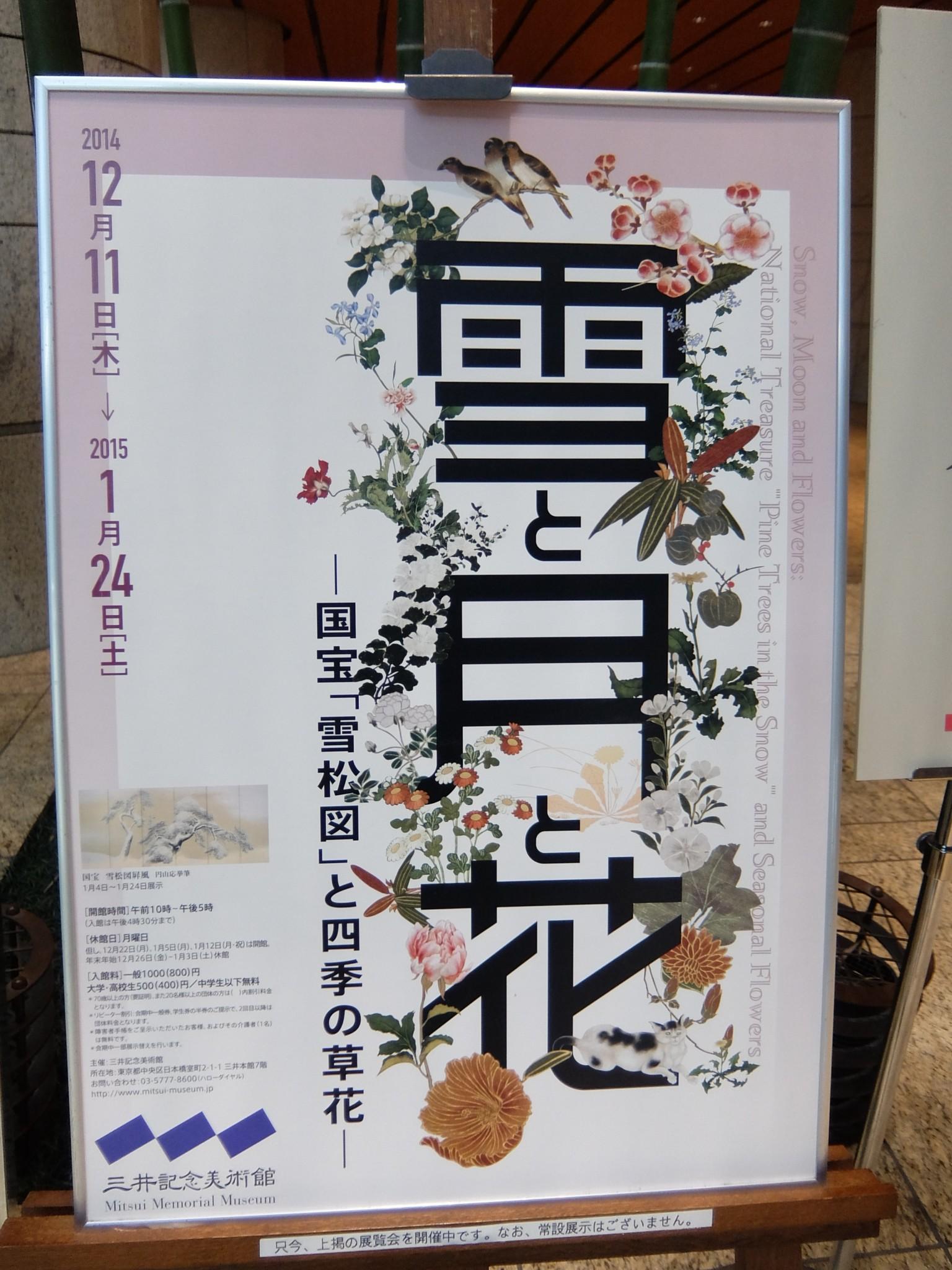 雪と月と花 国宝「雪松図」と四季の草花